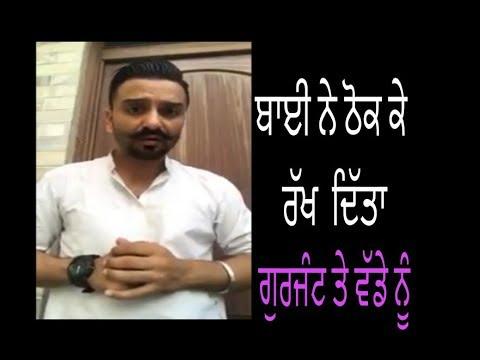 Reply Gurjant Singh and Vadda Garewal