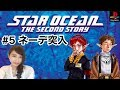 #5【RPG】スターオーシャン セカンドストーリー PS版 STAR OCEAN レトロゲーム実況【こたば】