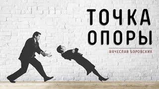 Вячеслав Боровских - Точка опоры