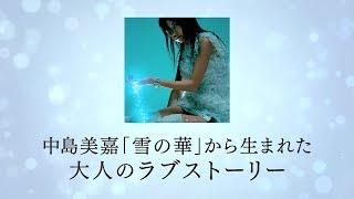 中島美嘉の代表曲の一つ「雪の華」からインスパイアされたラブロマンス...