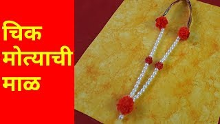 मोती हार | Moti Kanthi for Ganesh | How to make pearl garland | Beaded Garland | Kanthi For Ganpati