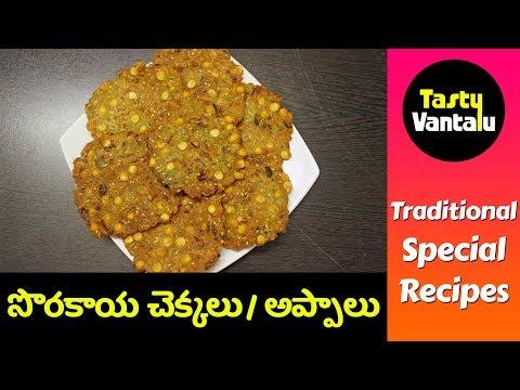 Sorakaya Chekkalu In Telugu - Pindi Vantalu With Sorakaya By Tasty Vantalua
