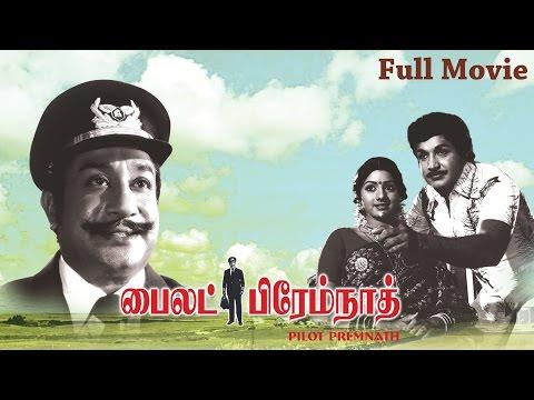 Pilot Premnath - Tamil Full Movie | Sivaji Ganesan, Sridevi, Major Sundararajan