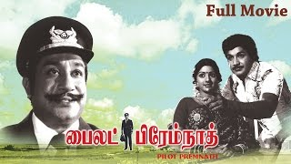 Video Pilot Premnath - Tamil Full Movie | Sivaji Ganesan, Sridevi, Major Sundararajan download MP3, 3GP, MP4, WEBM, AVI, FLV Juni 2018