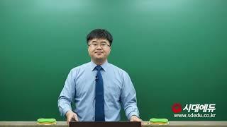 시대에듀 독학사 4단계 임상 및 상담심리학 기본이론 1강 (김윤수T)