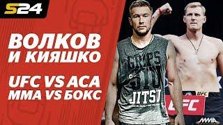 Александр Волков и Тарас Кияшко про бой с Оверимом и российские промоушены | ХукВам | Sport24