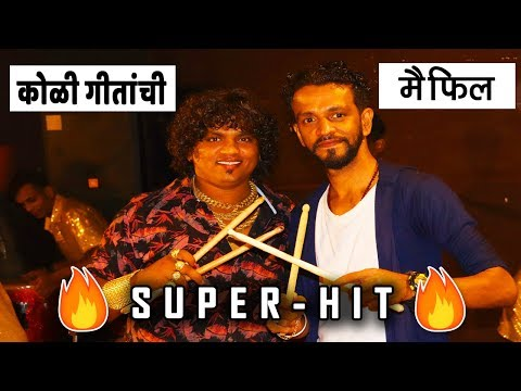 Sonu Monu Beats | NonStop Koligeet | Banjo Party 2018 | Musical Group, In Mumbai, India, Video