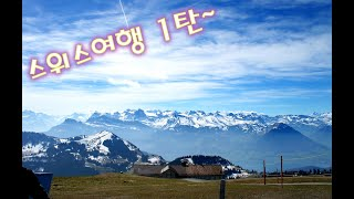 2011 4월 스위스여행 1편