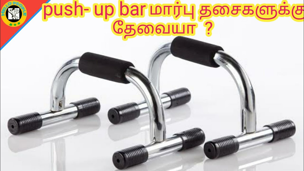 2018 Push Up Bar Review In Tamil At Hello People ச றந த உடற பய ற ப ர ள