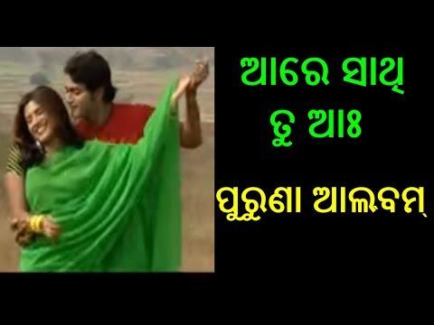 ARE SATHI TU AA Pravat Pravakar Pradhan