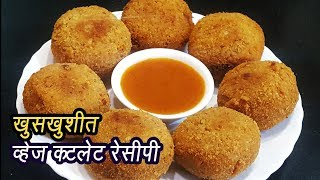 कुरकुरीत व्हेज कटलेट  | Vegetable Cutlets Recipe | Mixed Veg Cutlet | MadhurasRecipe | Ep - 340