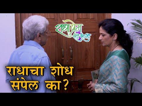 Radha Prem Rangi Rangali | Epsiode Update | Colors Marathi Serial | Sachit Patil & Veena Jagtap