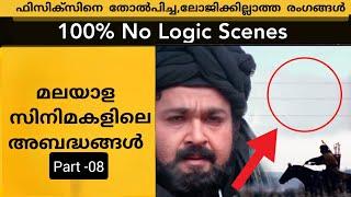 Threw Logic / Mistake  Scenes in Malayalam Movies Ep-08