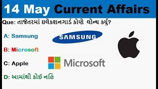 Current Affairs 14 May 2019 by Rajesh Bhaskar   Current Affairs 2019   Current Affairs in Gujarati