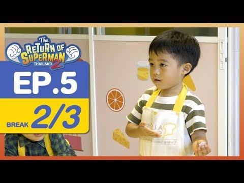 The Return of Superman Thailand Season 2 - Episode 5 - 9 ธันวาคม  2560 [2/3]