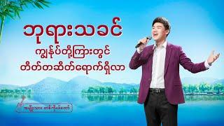 Myanmar Gospel Music 2020 (ဘုရားသခင်ကျွန်ုပ်တို့ကြားတွင် တိတ်တဆိတ်ရောက်ရှိလာ) Chinese Worship Song
