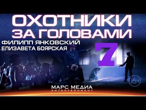 """Сериал """"Охотники за головами"""" - 7 Серия"""