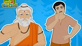 Swami Vivekananda Stories | Moral Stories In Hindi | Cartoon For Kids 1 | Masti Ki Paatshala