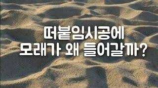 타일시공에 모래가 왜들어가는거야?