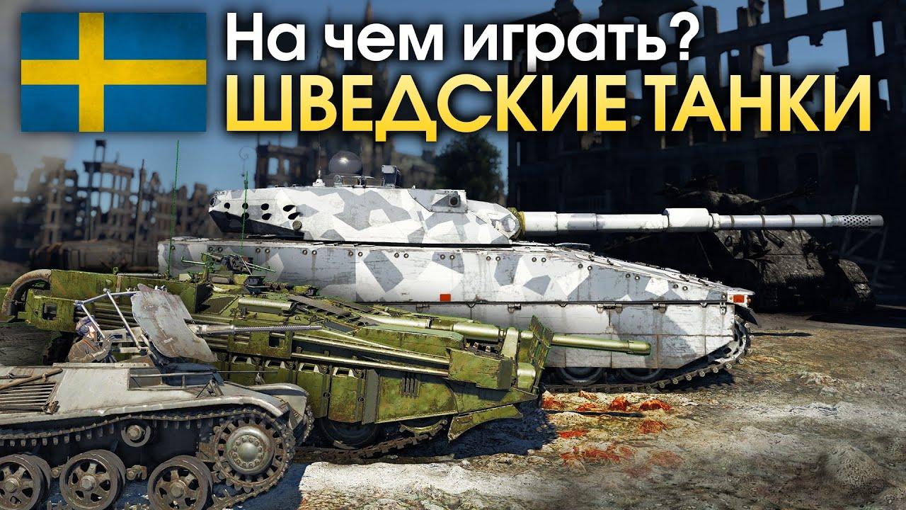 когда откроется war thunder танки