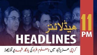 ARYNews Headlines HC To Hear Al Azizia Faryal Talpur Bail And Other Cases From 11PM 14 Dec 2019