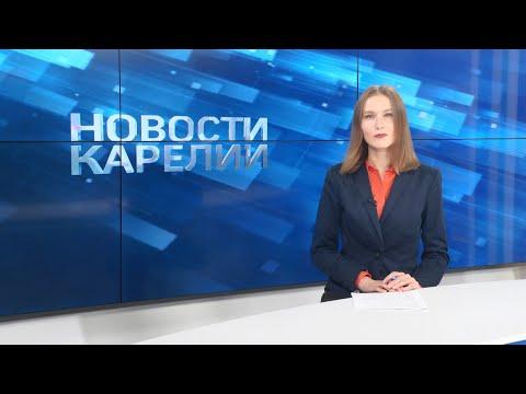 НОВОСТИ КАРЕЛИИ С ВИКТОРИЕЙ ШВЕЦОВОЙ | 25.05.2020