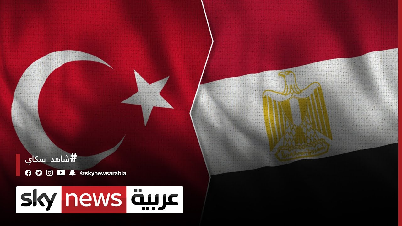 بوادر تحسن علاقات تركيا ومصر بعد سنوات من التوتر  - نشر قبل 3 ساعة