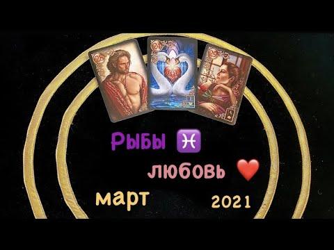 РЫБЫ ЛЮБОВЬ и ДЛЯ СВОБОДНЫХ Март 2021
