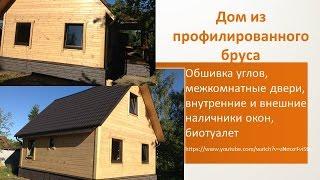 Дом из профилированного бруса - обшивка углов, двери, наличники. Wooden house - interior finishing(Дом из профилированного бруса - Внутренняя отделка: обшивка углов, межкомнатные двери, внутренние и внешние..., 2015-08-15T20:55:23.000Z)