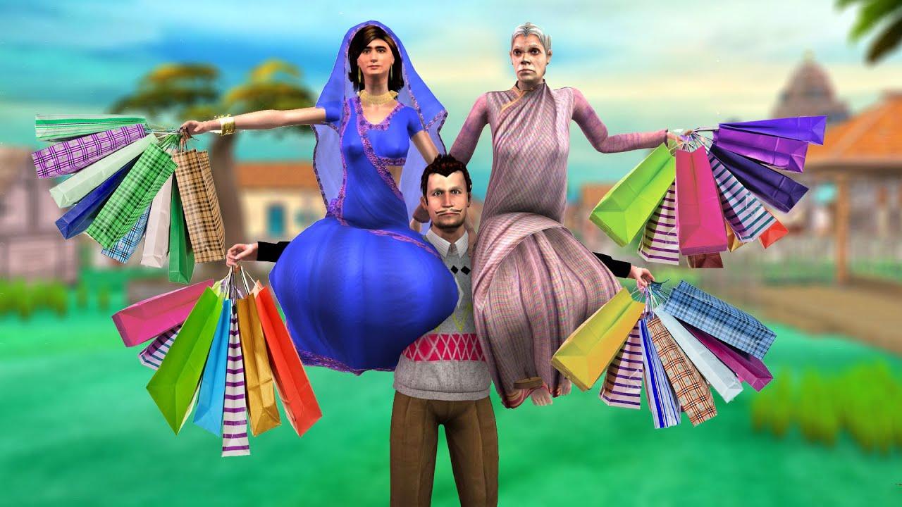 सास और बहू की Shopping Funny Comedy Story हिंदी कहानियां Hindi Kahaniya Comedy Video