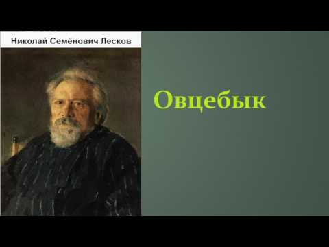 Николай Семёнович Лесков.  Овцебык.  аудиокнига.