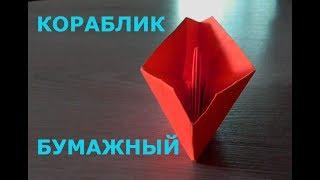 КОРАБЛИК из БУМАГИ ОРИГАМИ Origami boat № 1