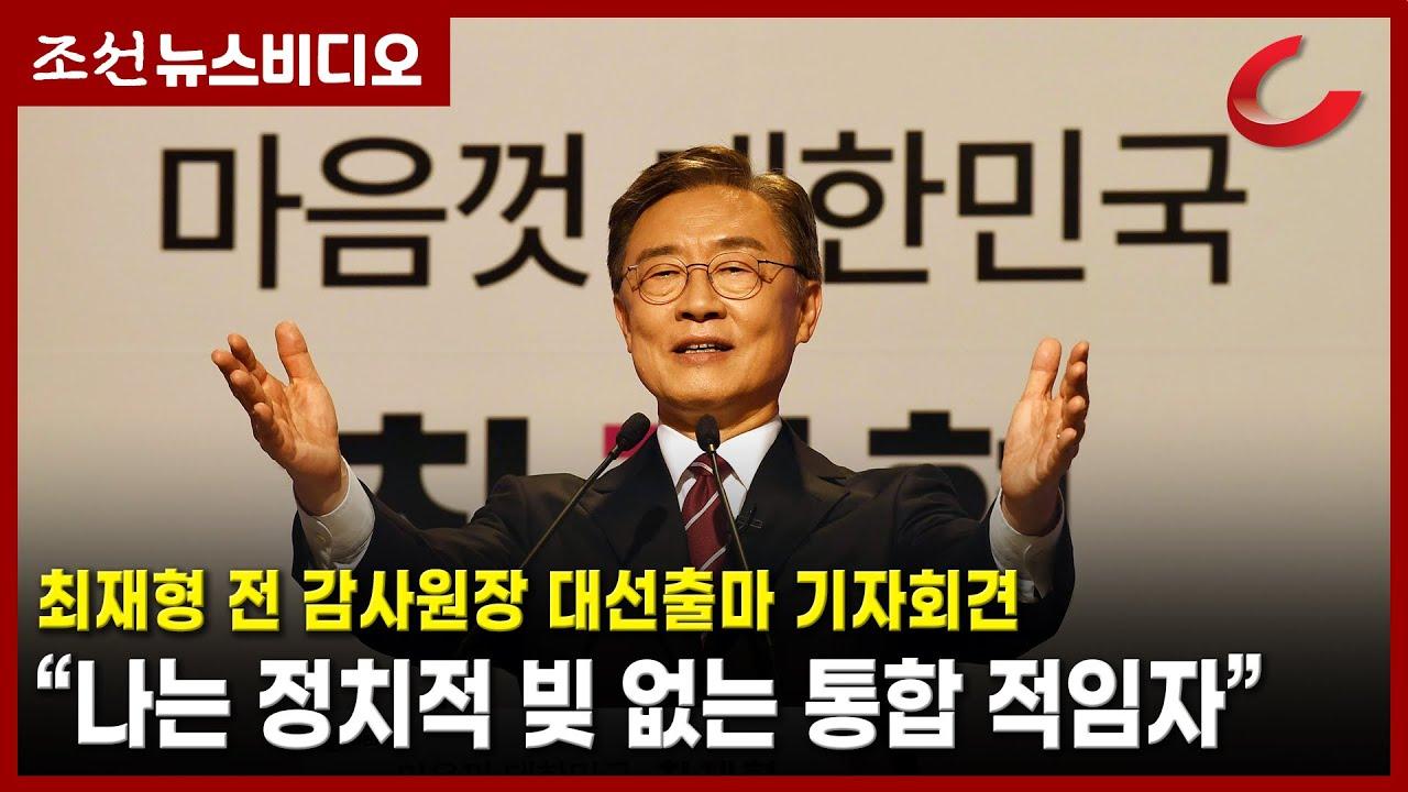 """최재형 """"윤석열? 난 분열 부를 정치적 빚 없다, 통합 적임자"""""""