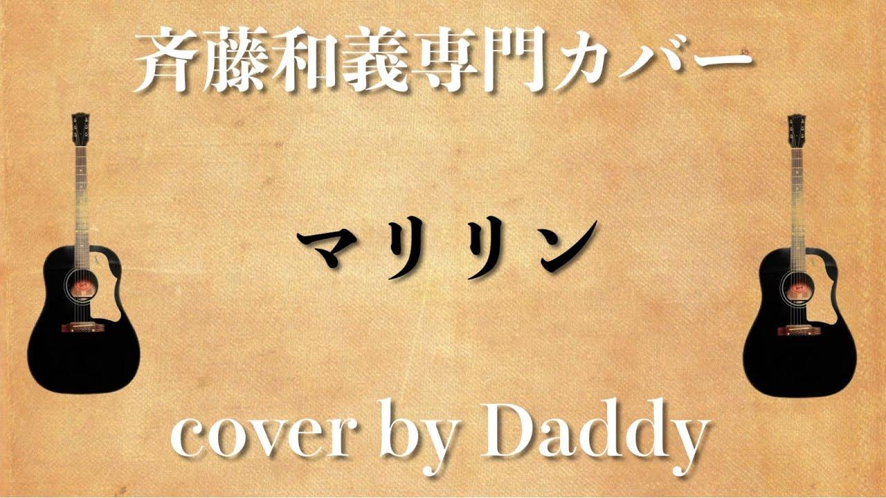 マリリン/斉藤和義 弾き語りカバー by Daddy