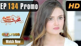 Pakistani Drama | Mohabbat Zindagi Hai - Episode 134 Promo | Express Entertainment Dramas | Madiha