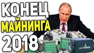 Путин Запрещает Майнить Криптовалюту! Таможня Отжимает Майнинг Фермы 2018