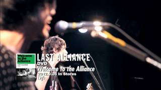 9/26発売DVD LAST ALLIANCE 『Welcome to the Alliance』のダイジェスト...
