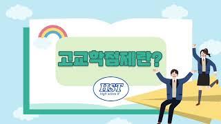 금성고등학교 1학년 GS - HST 1학기 활동 고교학…