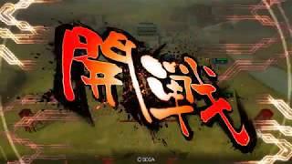 三国志大戦 頂上対決 【2017/6/22】 江東の虎(全国28位) VS 光嘉(全国51...