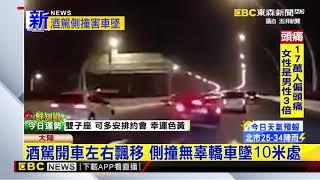 最新》大陸驚險車禍!酒駕男側撞 轎車墜10米高架