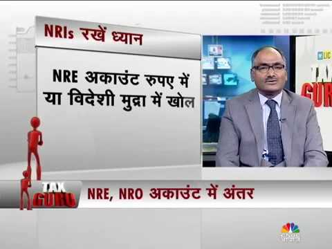 difference between NRE and NRO account explained by Balwant Jain