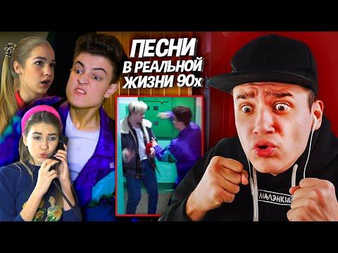 ПЕСНИ В РЕАЛЬНОЙ ЖИЗНИ 90х – Реакция на Сашу Айс (Sasha Ice)