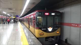 京阪電車 8000系8004編成 特急出町柳行き 三条駅