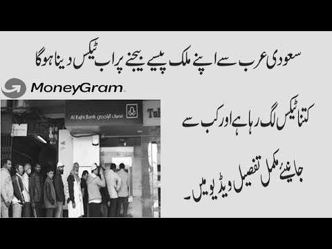 Saudi Arab New Tax Up Date About Money Transfer Any Cuntry 2018
