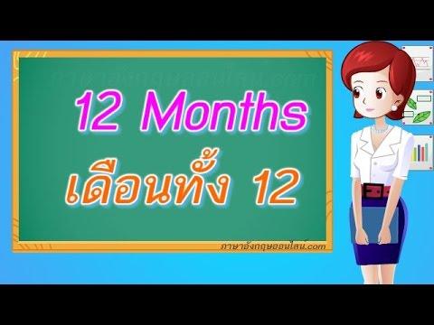 เดือนภาษาอังกฤษ 12 เดือน พร้อมคำอ่าน คำแปล- Twelve Months