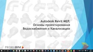 Autodesk Revit MEP. Основы проектирования Водоснабжения и Канализации