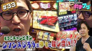 実戦機種: 収録ホール:サンシャインKYORAKU栄 ==必勝本WEB-TV 人気...