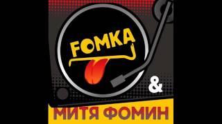 ПРЕМЬЕРА! Митя Фомин feat. Fomka–Мобилка (lyric video)