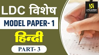 Question 31 to 50   MODEL PAPER-1 (PART-3)   LDC विशेष   Hindi