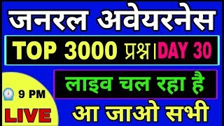 GENERAL AWARENESS TOP 3000 MCQ. 🔴 #LIVE CLASS FOR RRB NTPC,LEVEL -01, SSC,GD,POLICE